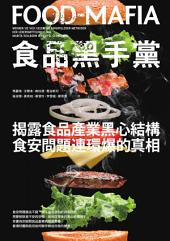 食品黑手黨: 揭露食品產業黑心結構、食安問題連環爆的真相