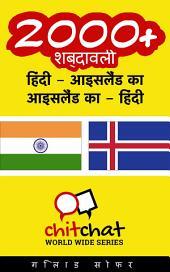 2000+ हिंदी - आइसलैंड का आइसलैंड का - हिंदी शब्दावली