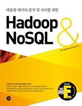 Hadoop & NoSQL: 대용량 데이터 분석 및 처리를 위한