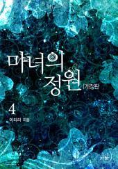 마녀의 정원(개정판) 4