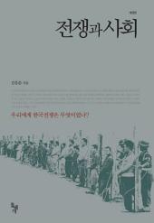 전쟁과 사회: 우리에게 한국전쟁은 무엇이었나?