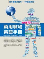 萬用職場英語手冊