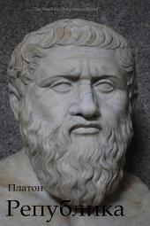 Plato's Republic, Bulgarian edition
