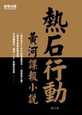 熱石風暴:黃河諜報小說
