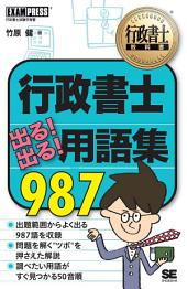 行政書士教科書 行政書士 出る!出る!用語集987