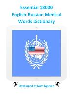 Essential 18000 Medical Words Dictionary In English-Russian