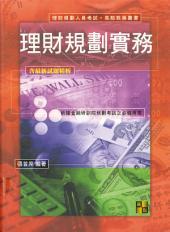 理財規劃實務: 理財規劃人員