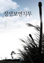 장생보연지무(長生寶宴之舞): 라디오 드라마