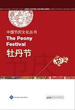 Chinese Festival Culture Series-The Peony Festival