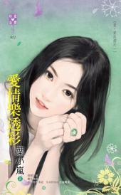 愛情樂透彩~愛‧耍花招之一: 禾馬文化珍愛晶鑽系列020