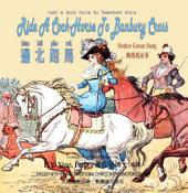08 - Ride A Cock-Horse To Banbury Cross (Traditional Chinese Tongyong Pinyin with IPA): 邊北跑馬(繁體通用拼音加音標)