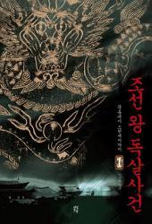조선 왕 독살사건 1: 문종에서 소현세자까지