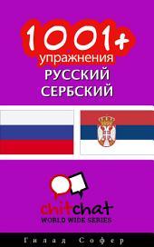 1001+ упражнения Pусский - сербский