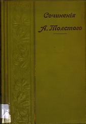 Князь Серебрянный: повѣсть времен Иоанна Грознаго