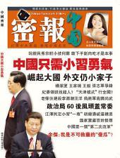 《中國密報》第4期: 中國只需小習勇氣(PDF)