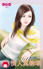 情人真夠壞《限》: 禾馬文化紅櫻桃系列551