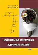 Оригинальные конструкции источников питания by Кашкаров ...