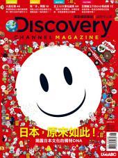2015年06月號 Discovery 探索頻道雜誌國際中文版: 日本,原來如此!-日本擁有悠久豐富的文化,但身為日本人的真正意涵為何?
