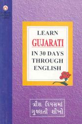 Learn Gujarati In 30 Days Through English Book PDF