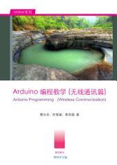 Arduino编程教学(无线通讯篇): Arduino Programming (Wireless Communication)