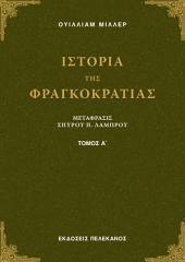 Ιστορία της Φραγκοκρατίας εν Ελλάδι (1204-1566) - Τόμος Α΄