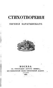 Стихотворенія Евгенія Баратынскаго