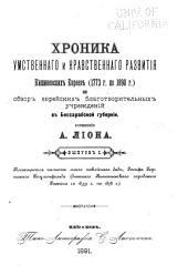 Khronika umstvennago i nravstvennago razvitīi︠a︡ kishinevskikh evreev, 1773 g. po 1890 g: i obzor evreĭskikh blagotvoritelʹnykh uchrez︠h︡denīĭ Bessarbskoĭ gubernīi