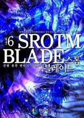 [걸작] 스톰 블레이드 6 (완결)