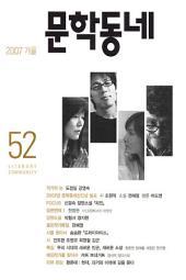계간 문학동네 2007년 가을호 통권 52호