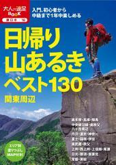 日帰り山あるきベスト130 関東周辺