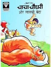 Chacha Chaudhary Lalchi Beta Hindi