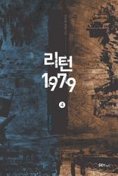 리턴1979 - 4