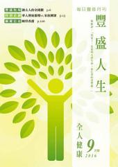 全人健康: 豐盛人生靈修月刊2016年09月號