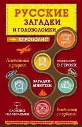 Русские загадки и головоломки