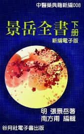 景岳全書下冊: 五百年中醫健康養生經典