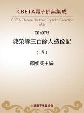 I0075 陳榮等三百餘人造像記 (1卷)