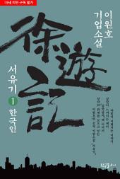 서유기 1 : 한국인: 이원호 기업소설