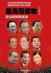 《最高層腐敗》