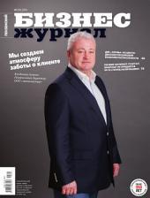 Бизнес-журнал, 2014/01: Пензенская область