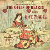 02 - The Queen of Hearts (Traditional Chinese Zhuyin Fuhao): 愛心的皇后(繁體注音符號)