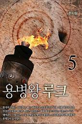 용병왕 루크 5권