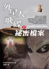 外星人飛碟的祕密檔案