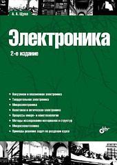 Электроника. 2 изд.