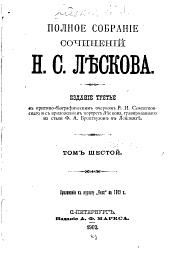 Полное собрание сочинений: Объемы 6-8