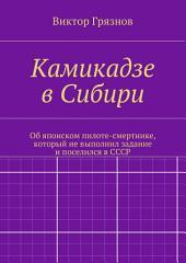 Камикадзе в Сибири