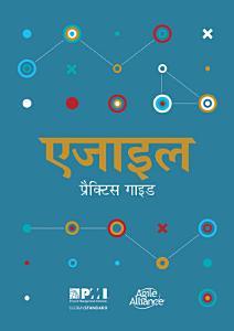 Agile Practice Guide  Hindi  Book