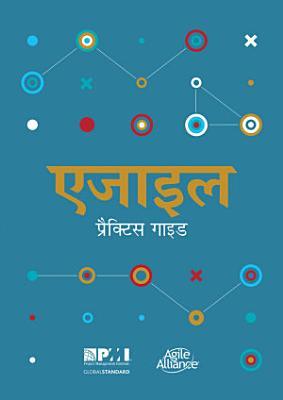 Agile Practice Guide  Hindi