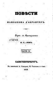 Повѣсти Наполеона дьАбрантес: Часть II.