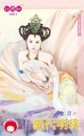 絕代明珠~王道之曙光篇: 禾馬文化紅櫻桃系列924