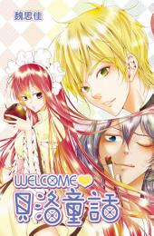 WELCOME♥貝洛童話(全)
